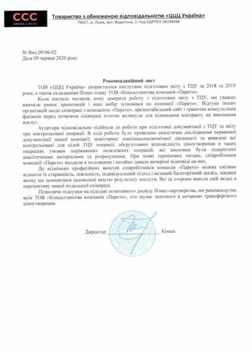 ccc ukraine